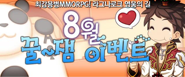 최강MMORPG! 라그나로크 영웅의길 8월 이벤트!!
