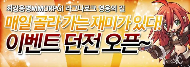 최강용병MMORPG! 라그나로크 영웅의길 이벤트 던전 오픈 이벤트!!