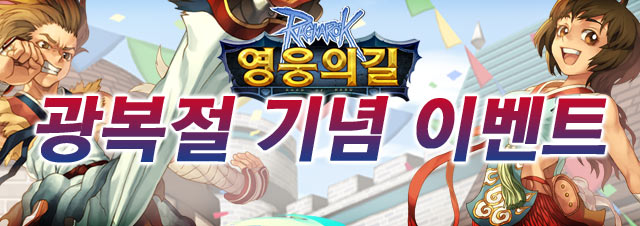 최강용병MMORPG! 광복절 기념 이벤트