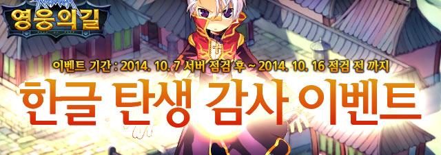 최강용병MMORPG! 한글날 탄생 감사 이벤트!!