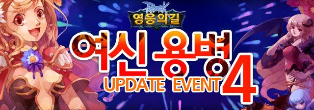 최강용병MMORPG! 4차 여신 용병 업데이트 기념 이벤트!!