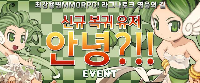 [이벤트] 신규 복귀 유저 안녕~!!