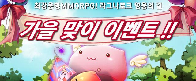 [이벤트] 가을 맞이 이벤트 !!