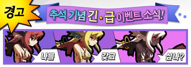 추석 기념 긴☆급 이벤트 소식!