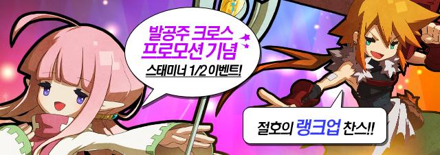 [로드투드래곤] 발차기공주 크로스 배너 프로모션 이벤트!